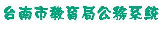 台南市教育局公務系統