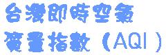 台灣即時空氣質量指數